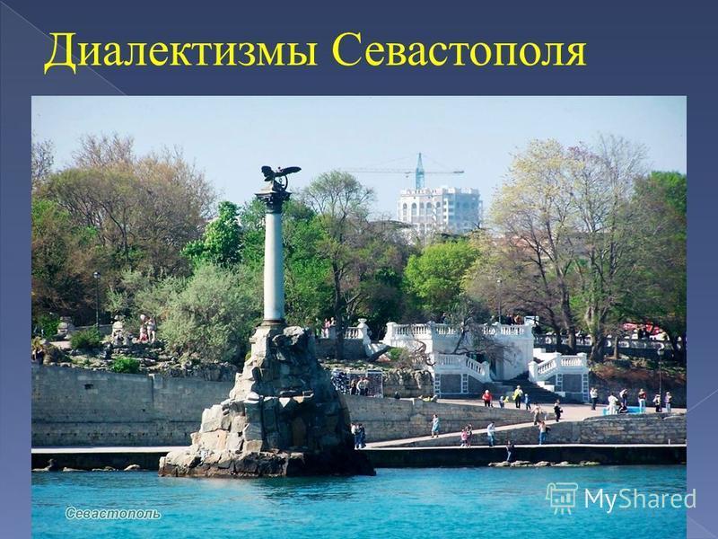 Диалектизмы Севастополя