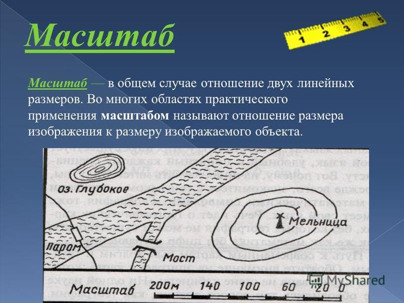 Масштаб в общем случае отношение двух линейных размеров. Во многих областях практического применения масштабом называют отношение размера изображения к размеру изображаемого объекта. Масштаб