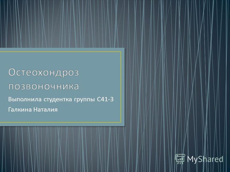 Выполнила студентка группы С 41-3 Галкина Наталия