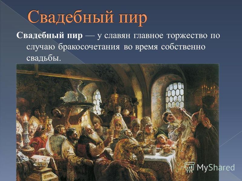 Свадебный пир у славян главное торжество по случаю бракосочетания во время собственно свадьбы.