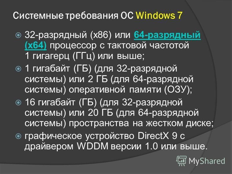 Системные требования ОС Windows 7 32-разрядный (x86) или 64-разрядный (x64) процессор с тактовой частотой 1 гигагерц (ГГц) или выше;64-разрядный (x64) 1 гигабайт (ГБ) (для 32-разрядной системы) или 2 ГБ (для 64-разрядной системы) оперативной памяти (