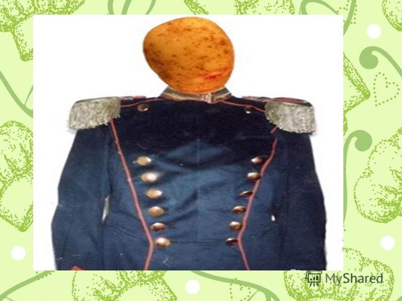 «Одежда» варёного картофеля