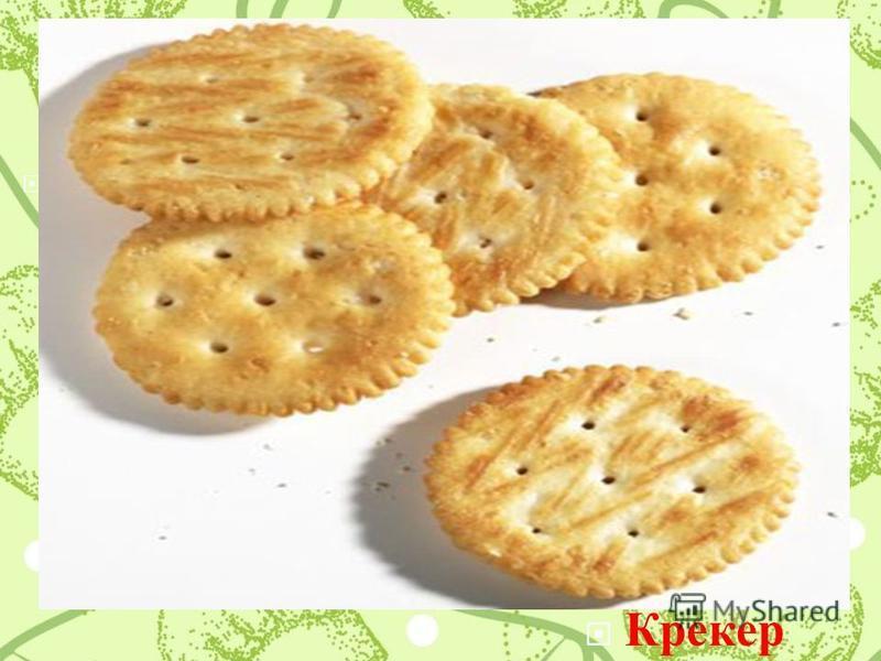 Сорт сухого печенья Крекер