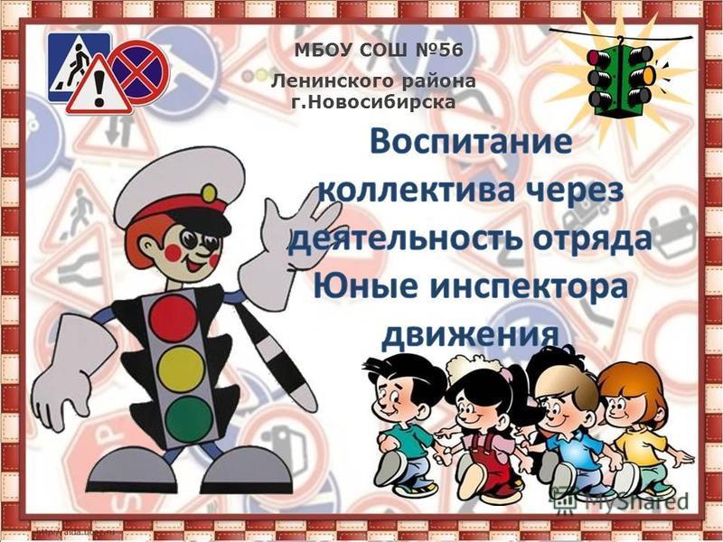 МБОУ СОШ 56 Ленинского района г.Новосибирска