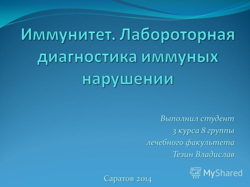 Выполнил студент 3 курса 8 группы лечебного факультета Тезин Владислав Саратов 2014