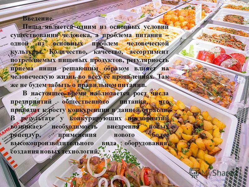Введение. Пища является одним из основных условий существования человека, а проблема питания – одной из основных проблем человеческой культуры. Количество, качество, ассортимент потребляемых пищевых продуктов, регулярность приема пищи решающим образо