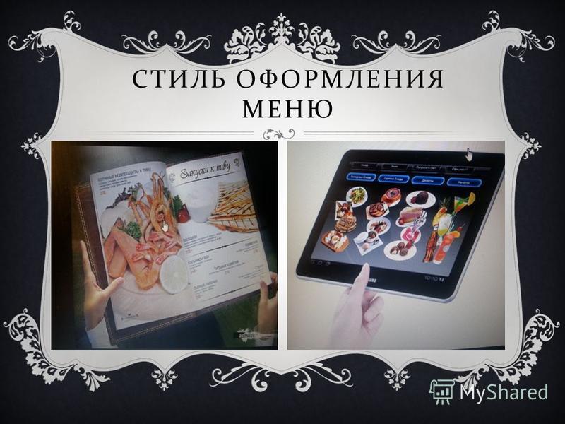 СТИЛЬ ОФОРМЛЕНИЯ МЕНЮ