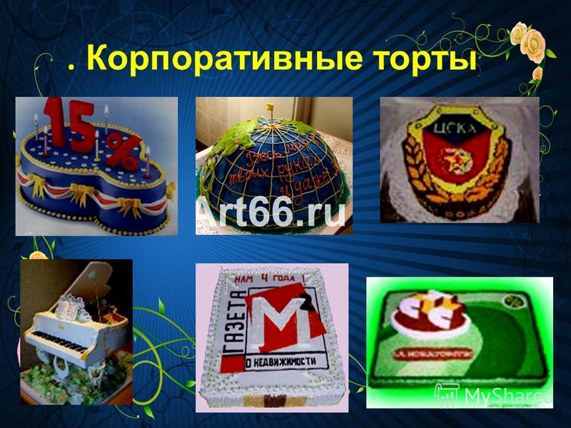 . Корпоративные торты