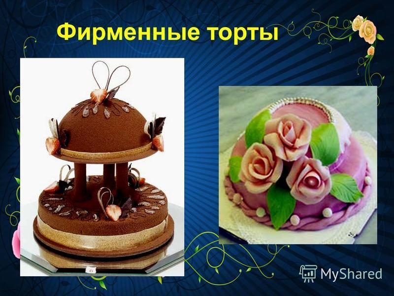 Фирменные торты