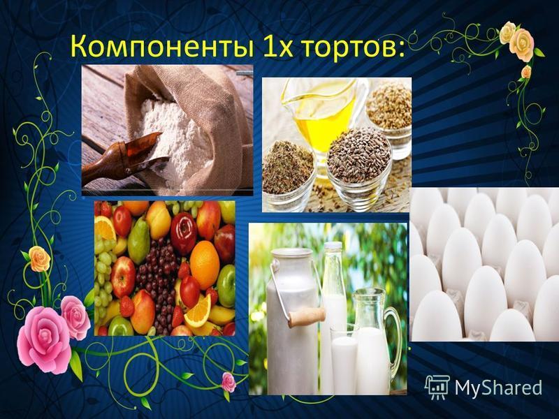 Компоненты 1 х тортов: