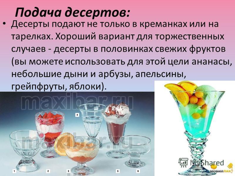 Подача десертов: Десерты подают не только в креманках или на тарелках. Хороший вариант для торжественных случаев - десерты в половинках свежих фруктов (вы можете использовать для этой цели ананасы, небольшие дыни и арбузы, апельсины, грейпфруты, ябло