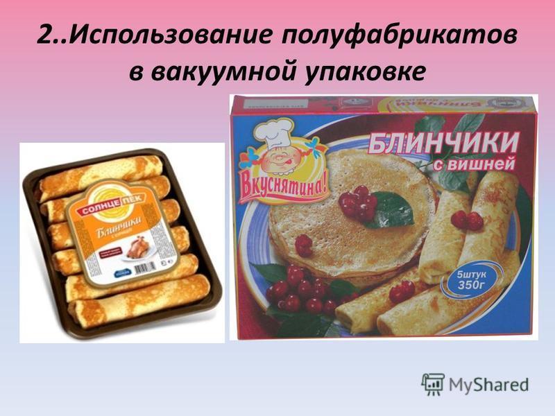 2..Использование полуфабрикатов в вакуумной упаковке