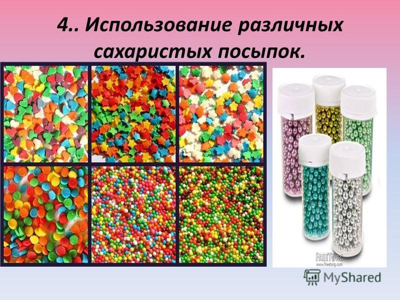 4.. Использование различных сахаристых посыпок.