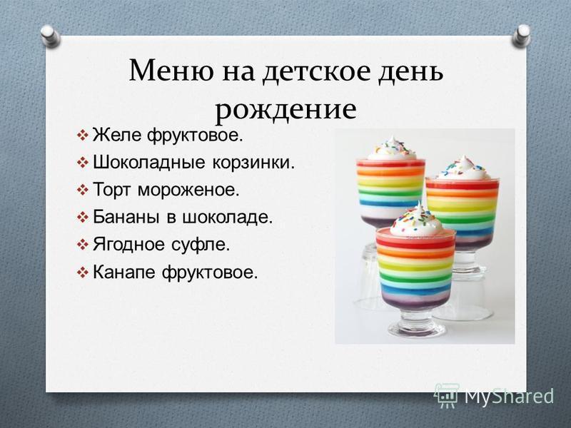Меню на детское день рождение Желе фруктовое. Шоколадные корзинки. Торт мороженое. Бананы в шоколаде. Ягодное суфле. Канапе фруктовое.