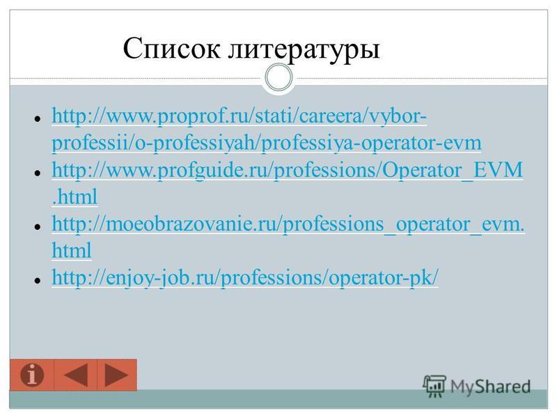 Список литературы http://www.proprof.ru/stati/careera/vybor- professii/o-professiyah/professiya-operator-evm http://www.proprof.ru/stati/careera/vybor- professii/o-professiyah/professiya-operator-evm http://www.profguide.ru/professions/Operator_EVM.h