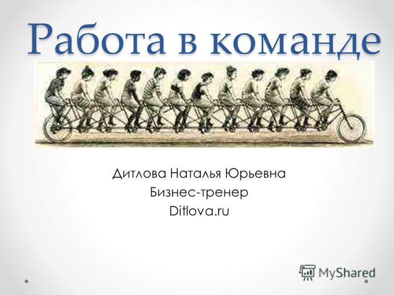 Работа в команде Дитлова Наталья Юрьевна Бизнес-тренер Ditlova.ru