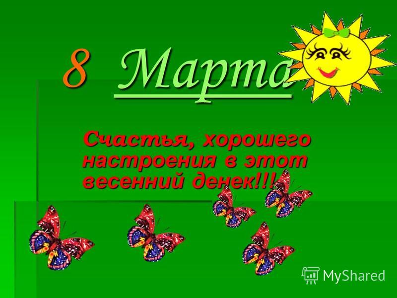8 Марта Марта Счастья, хорошего настроения в этот весенний денек!!!