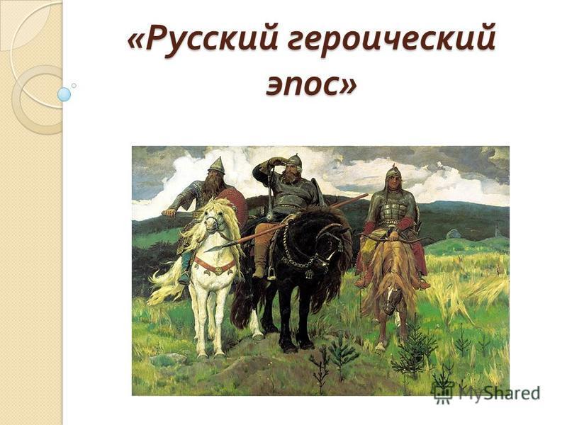 « Русский героический эпос »