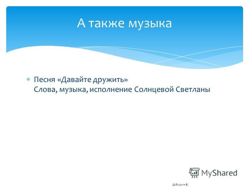 В. Орлова, В. Ложко, Л. Огурцовой. В нашем слайд-шоу были использованы стихи крымских поэтов: