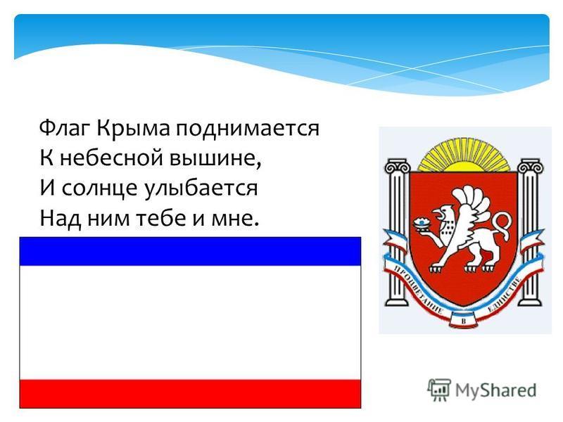 Мы - крымчане 16 ноября – Международный день толерантности