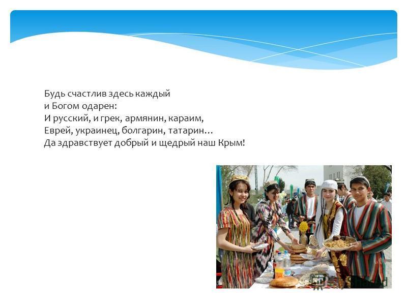 Крым – это пики вершин в поднебесье, Крым – это море, поющее песни.