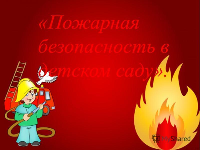 «Пожарная безопасность в детском саду».