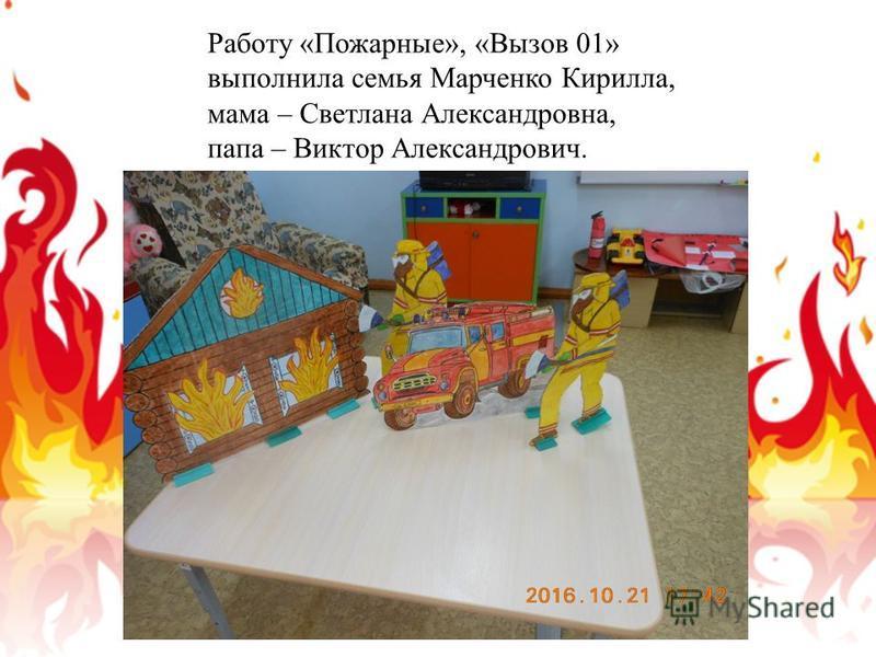Работу «Пожарные», «Вызов 01» выполнила семья Марченко Кирилла, мама – Светлана Александровна, папа – Виктор Александрович.