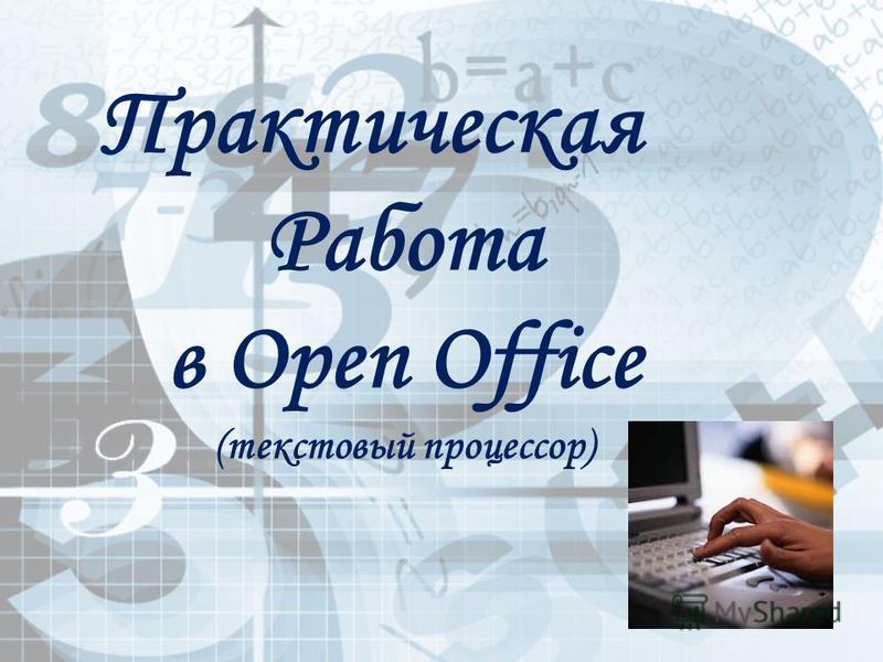 Практическая Работа в Open Office (текстовый процессор)