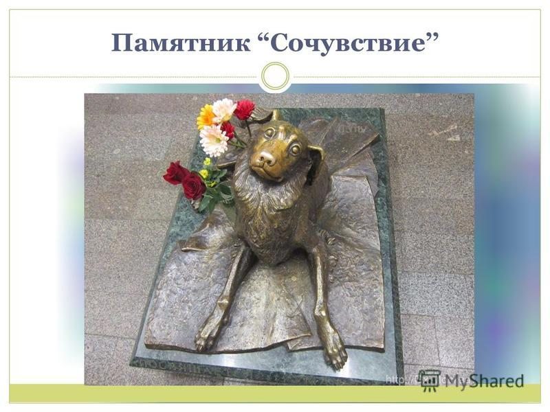 Памятник Сочувствие