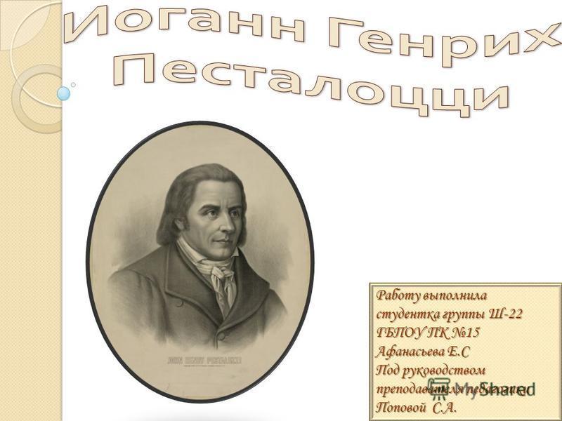 Работу выполнила студентка группы Ш-22 ГБПОУ ПК 15 Афанасьева Е.С Под руководством преподавателя педагогики Поповой С.А.