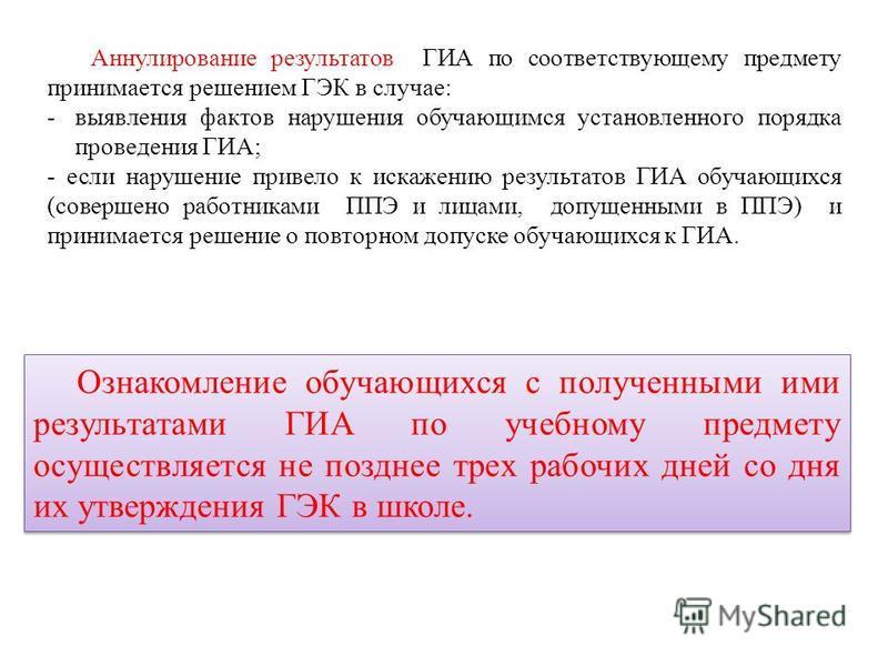 Аннулирование результатов ГИА по соответствующему предмету принимается решением ГЭК в случае: -выявления фактов нарушения обучающимся установленного порядка проведения ГИА; - если нарушение привело к искажению результатов ГИА обучающихся (совершено р