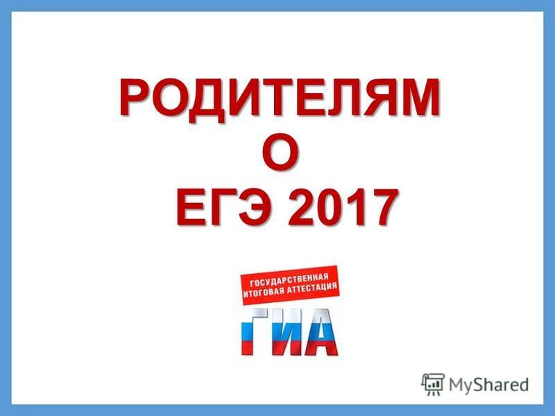 РОДИТЕЛЯМ О ЕГЭ 2017