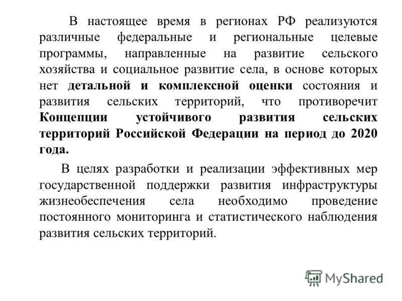 В настоящее время в регионах РФ реализуются различные федеральные и региональные целевые программы, направленные на развитие сельского хозяйства и социальное развитие села, в основе которых нет детальной и комплексной оценки состояния и развития сель