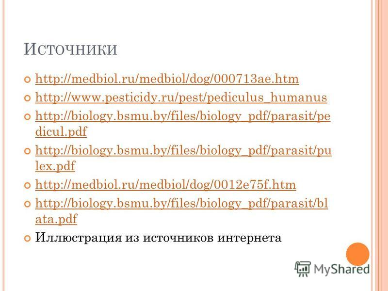 И СТОЧНИКИ http://medbiol.ru/medbiol/dog/000713ae.htm http://www.pesticidy.ru/pest/pediculus_humanus http://biology.bsmu.by/files/biology_pdf/parasit/pe dicul.pdf http://biology.bsmu.by/files/biology_pdf/parasit/pe dicul.pdf http://biology.bsmu.by/fi
