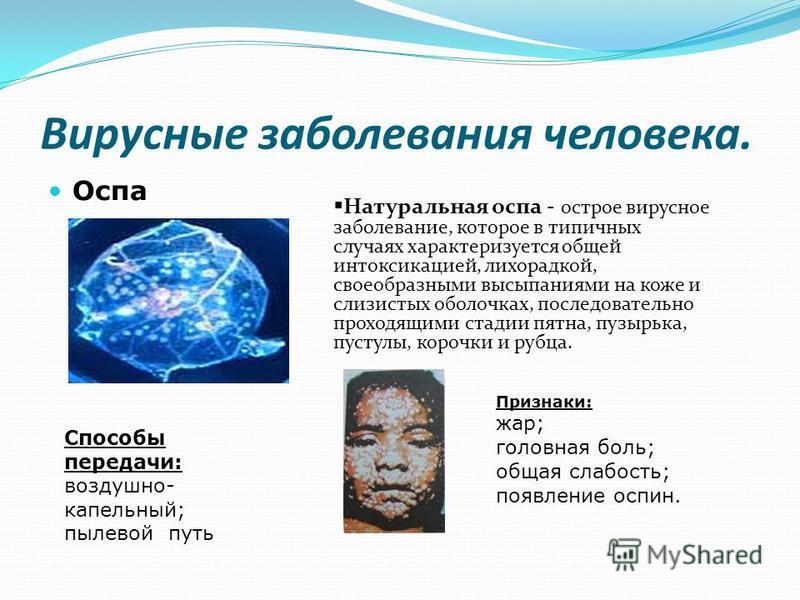 Вирусные заболевания человека. Оспа Натуральная оспа - острое вирусное заболевание, которое в типичных случаях характеризуется общей интоксикацией, лихорадкой, своеобразными высыпаниями на коже и слизистых оболочках, последовательно проходящими стади