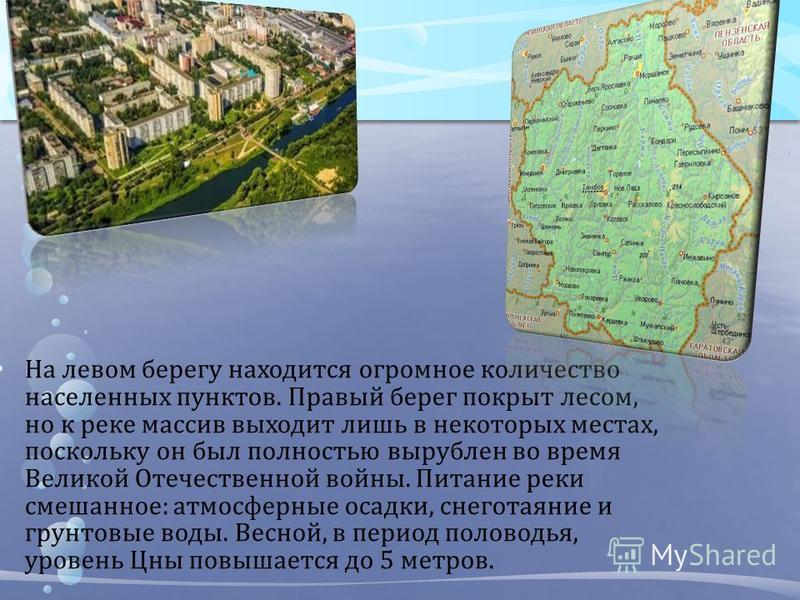 На левом берегу находится огромное количество населенных пунктов. Правый берег покрыт лесом, но к реке массив выходит лишь в некоторых местах, поскольку он был полностью вырублен во время Великой Отечественной войны. Питание реки смешанное: атмосферн