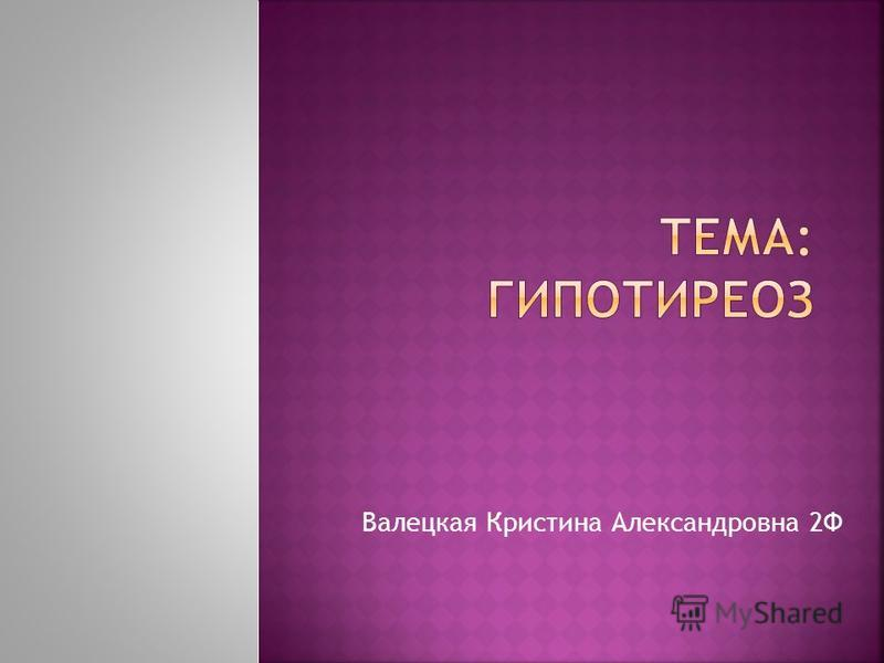 Валецкая Кристина Александровна 2Ф