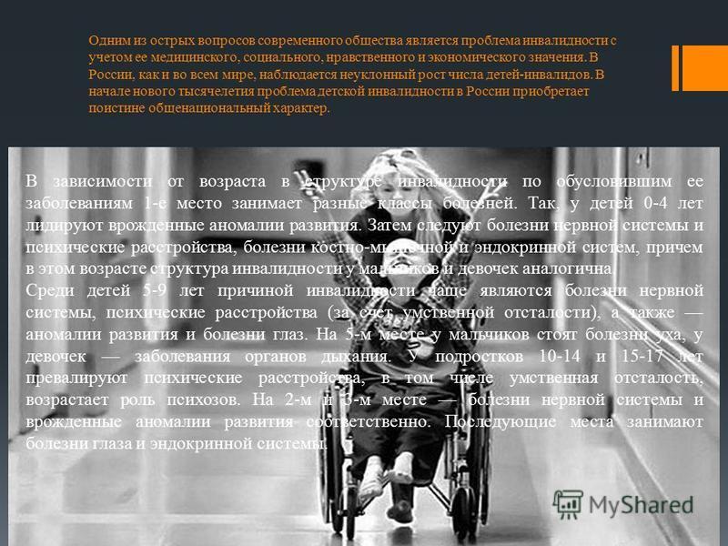 Одним из острых вопросов современного общества является проблема инвалидности с учетом ее медицинского, социального, нравственного и экономического значения. В России, как и во всем мире, наблюдается неуклонный рост числа детей-инвалидов. В начале но