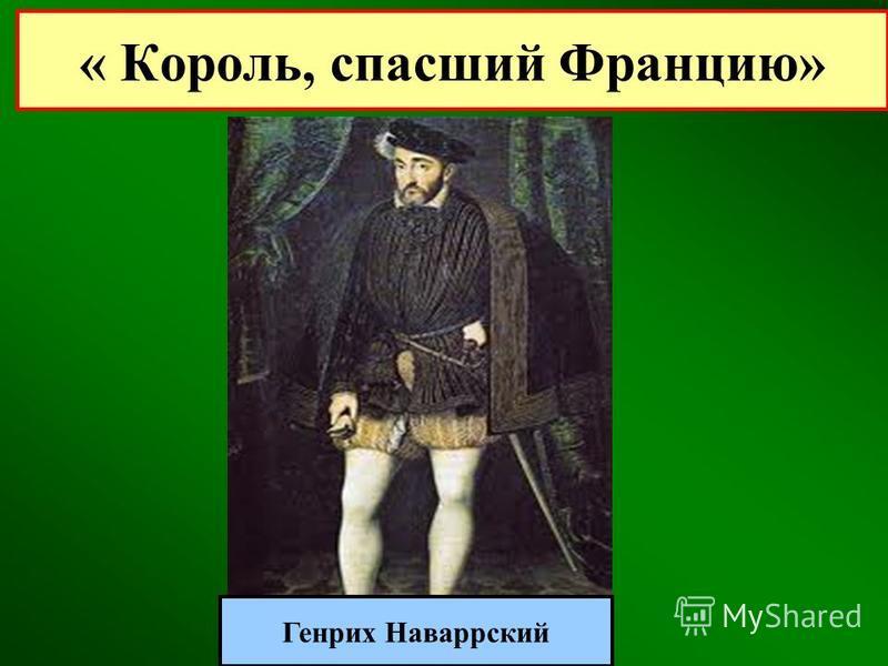 Генрих Наваррский « Король, спасший Францию»