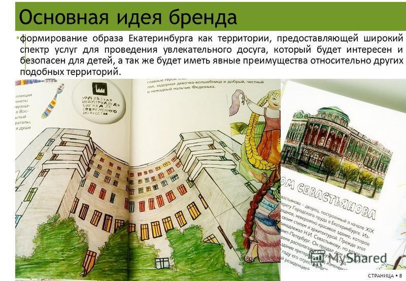 формирование образа Екатеринбурга как территории, предоставляющей широкий спектр услуг для проведения увлекательного досуга, который будет интересен и безопасен для детей, а так же будет иметь явные преимущества относительно других подобных территори