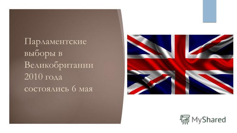 Парламентские выборы в Великобритании 2010 года состоялись 6 мая
