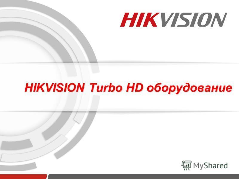 1 HIKVISION Turbo HD оборудование
