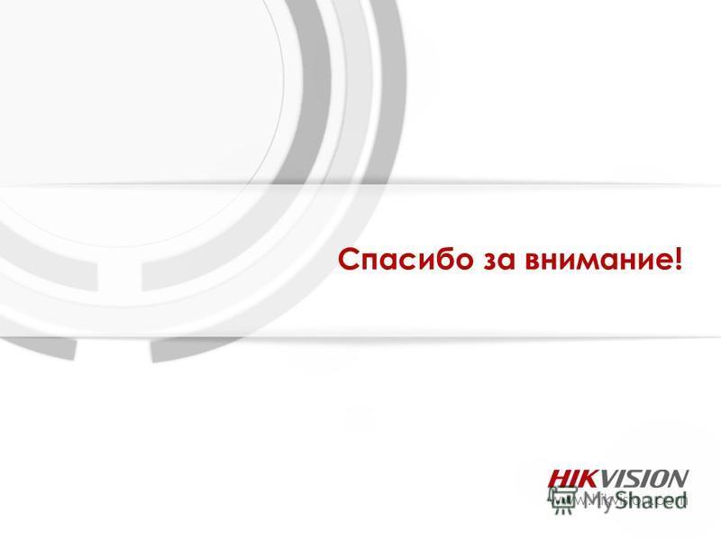 Спасибо за внимание! www.hikvision.com