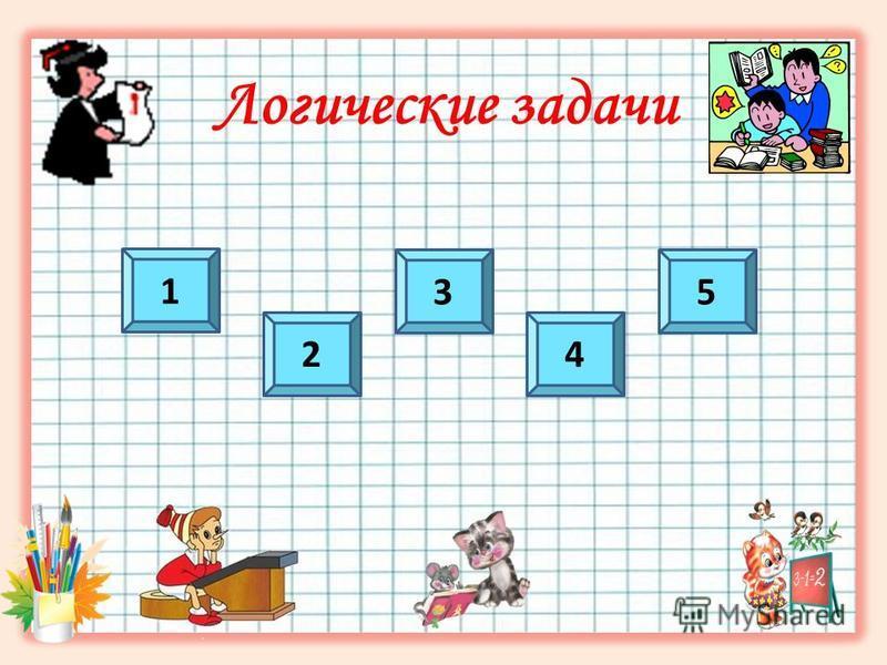 Логические задачи 1 35 24