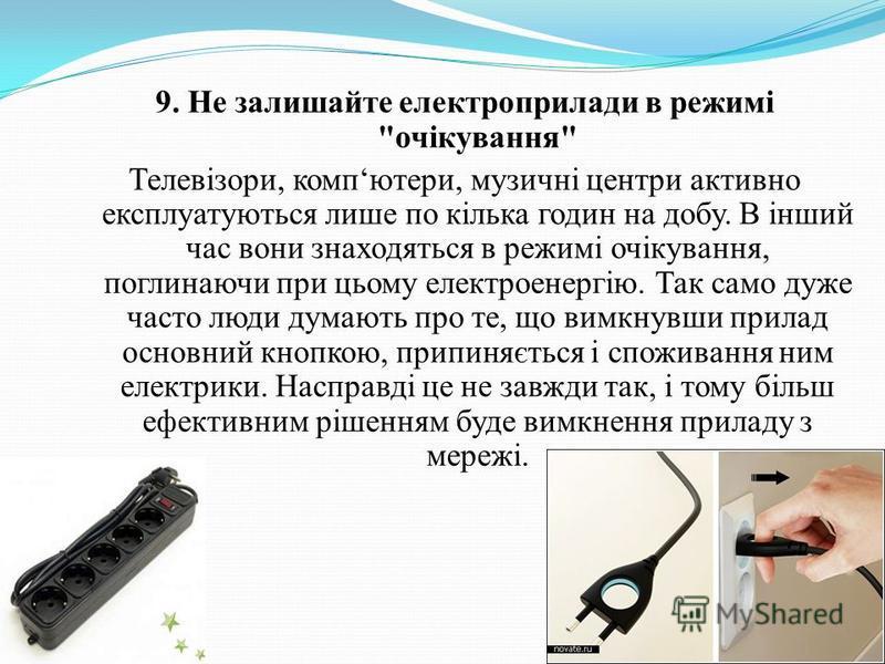 9. Не залишайте електроприлади в режимі