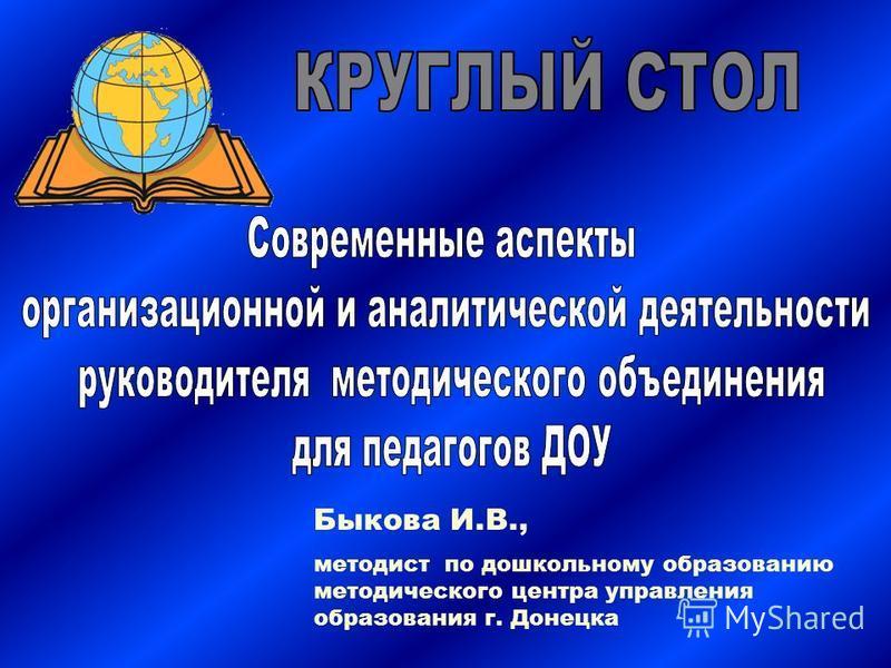 Быкова И.В., методист по дошкольному образованию методического центра управления образования г. Донецка