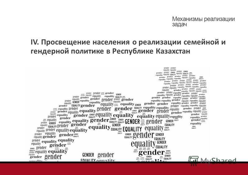 ІV. Просвещение населения о реализации семейной и гендерной политике в Республике Казахстан Механизмы реализации задач