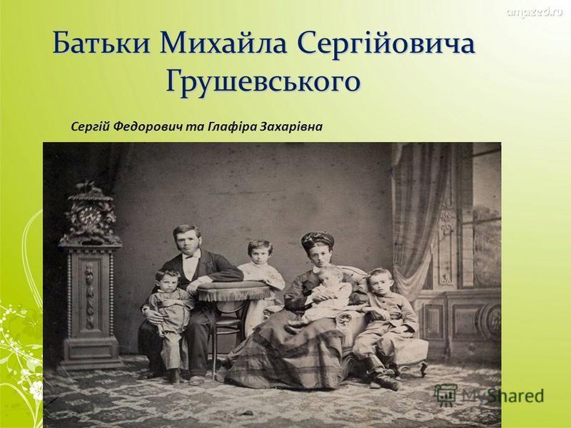 Сергій Федорович та Глафіра Захарівна