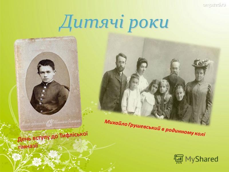 День вступу до Тифліської гімназії Михайло Грушевський в родинному колі