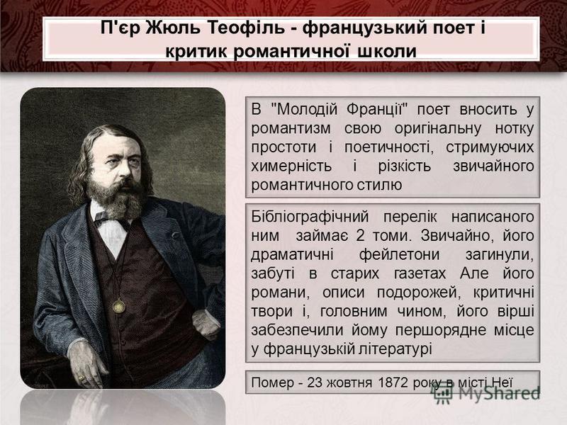 ProPowerPoint.Ru П'єр Жюль Теофіль - французький поет і критик романтичної школи В